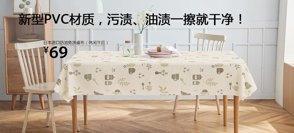 日本进口防油免洗桌布(休闲午后)