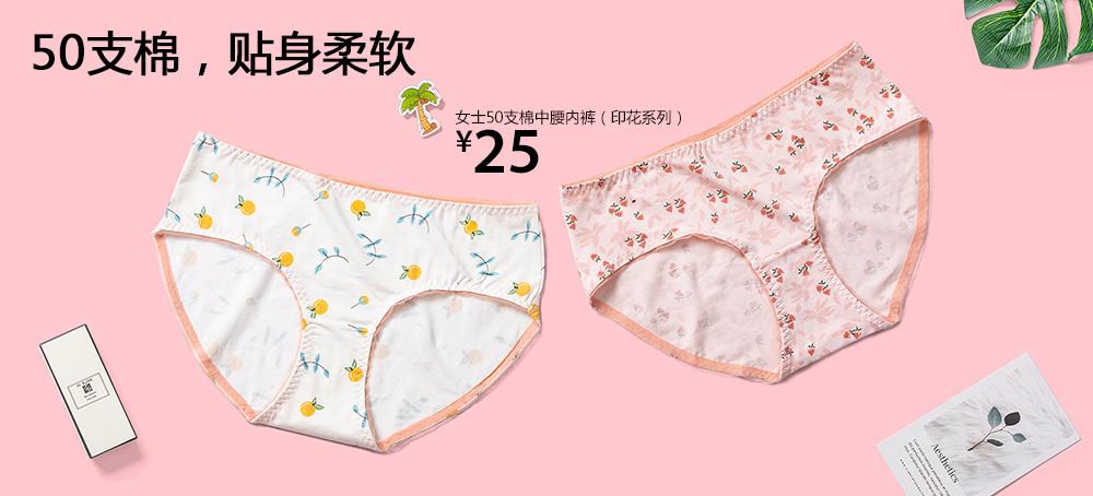 女士50支棉中腰内裤(印花系列)